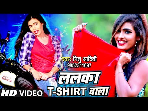 Nishu Aditi का सुपरहिट DJ स्पेशल नया गाना 2018 - Lalka T Shirt Wala - Superhit Bhojpuri Songs