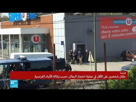 وزير الداخلية الفرنسي يدلي بتفاصيل حول عملية احتجاز الرهائن  - نشر قبل 1 ساعة