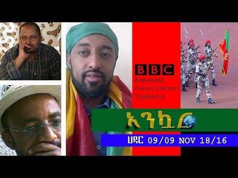 Ethiopia - Ankuar : አንኳር - Ethiopian Daily News Digest | November 18, 2016