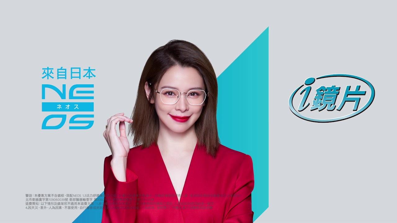 2020Q2 寶島眼鏡i鏡片 漸進/舒壓系列 2980元不滿意保證退費_第二波電視廣告