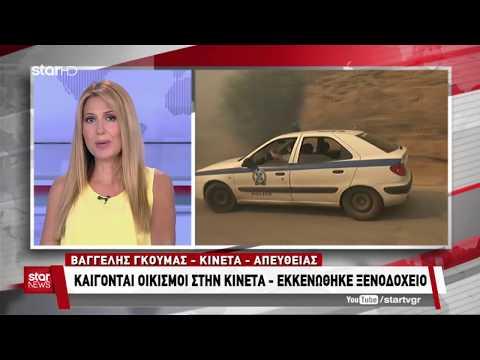 Star -   Έκτακτο Δελτίο Ειδήσεων - 23.7.2018 - Φωτιά στην Κινέτα
