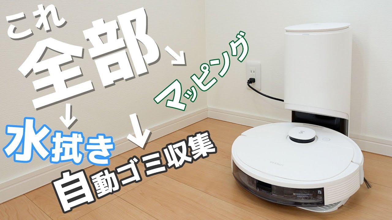 全部入りのモンスターロボット掃除機「DEEBOT N8+」がやばい。。。
