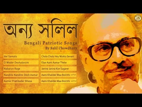 Best Of Salil Chowdhury | Indian Music Composer | Salil Chowdhury Bengali Songs