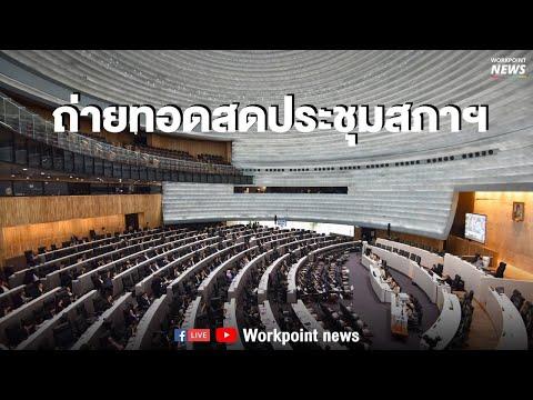 Live l ประชุมสภา อภิปรายรัฐบาลถวายสัตย์ฯ ไม่ครบและแถลงนโยบายไม่ชี้แจงที่มางบฯ (2/2)