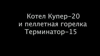 котел Купер Теплодар с Пеллетной горелкой Терминатор-15