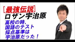 3月3日OA「ロザンのありおりはべりいまそかり!」より ご存知 京大卒芸...