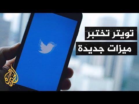 تويتر تختبر ميزات جديدة للتفاعل مع التغريدات وانقسام بين مؤيد ومعارض  - 06:53-2021 / 7 / 23