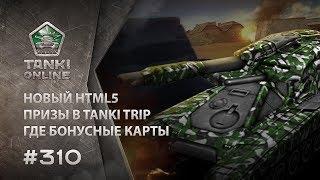 ТАНКИ ОНЛАЙН Видеоблог №310