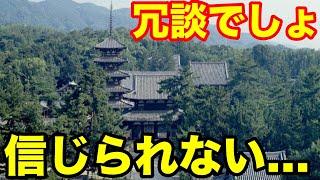 【 海外の反応】衝撃‼︎「日本は凄まじい歴史だ…」日本に存在する世界最古の木造建築物に驚愕する外国人が続出!その理由とは!?【Twitterの反応】