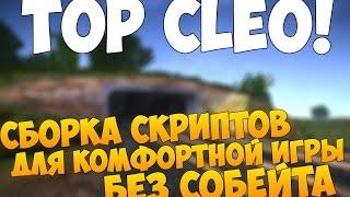 (SAMP) Топ 5 Самых нужных клео для комфортной игры без собейта | Top Cleo #1