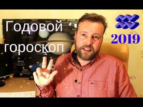 ВОДОЛЕЙ . Гороскоп на 2019 год. Основные тенденции.