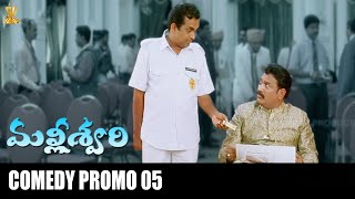 Malliswari Comedy Promo 5 | Dussehra Special | Full HD Movie on 25th Oct | Venkatesh | Brahmanandam