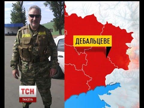 Донецьку область...