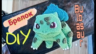 Брелок из фетра [Pokemon Bulbasaur] DIY