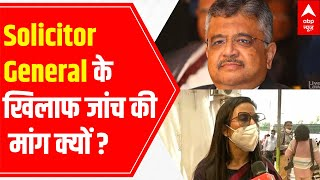 Mahua Moitra explains why did TMC seek action against Solicitor General