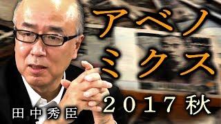 田中秀臣「アベノミクス論 2017秋」