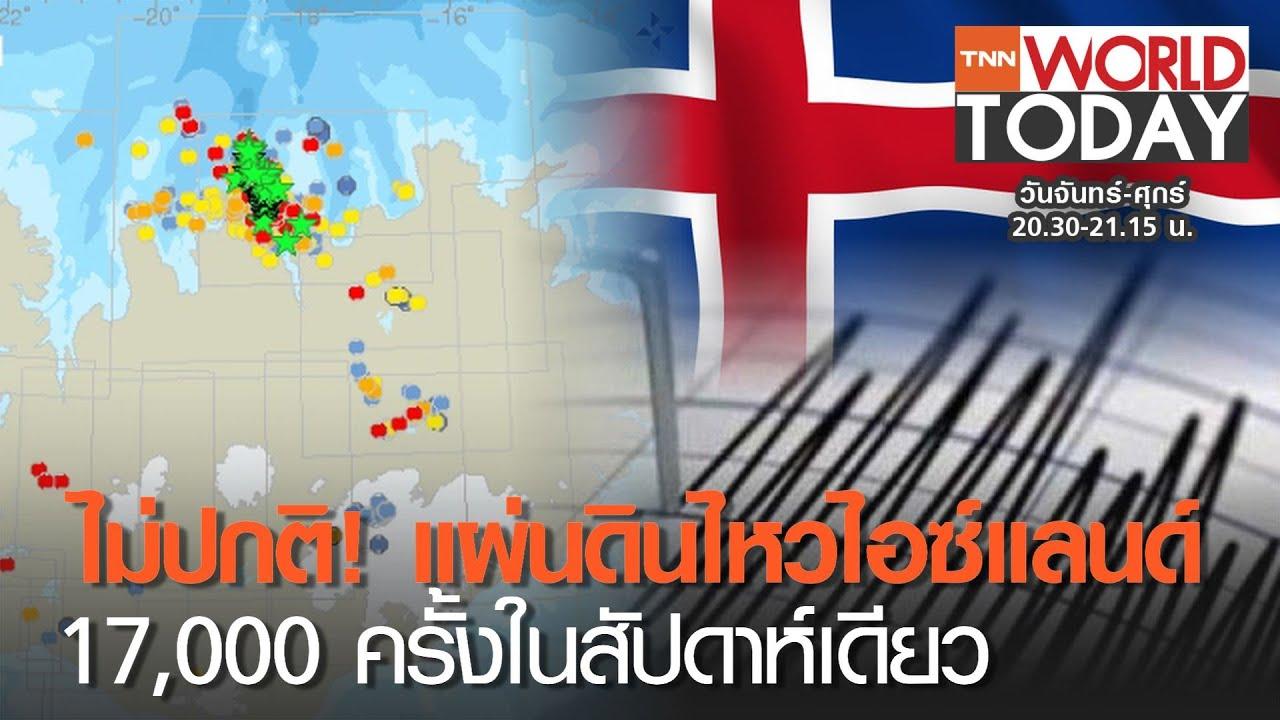 ไม่ปกติ แผ่นดินไหวไอซ์แลนด์ 17,000 ครั้งในสัปดาห์เดียว l TNN World Today