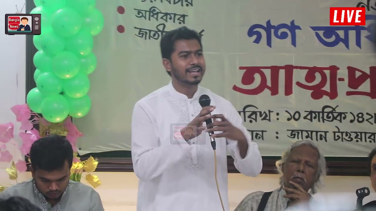🔴Bangla News Today 26 October 2021   Bangladesh Latest Daily Update News   VP Nur Political Party