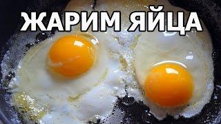 Как вкусно пожарить яйца. Рецепт от Ивана!(МОЙ САЙТ: http://ot-ivana.ru/ ☆ Рецепты бутербродов: https://www.youtube.com/watch?v=plNPr8RtW80&list=PLg35qLDEPeBQJipL-gjgMNiYhMHPO6bak ..., 2014-08-02T21:14:41.000Z)