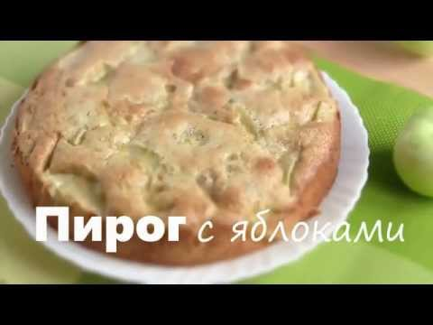 Пирог яблоки быстро вкусно рецепт с фото