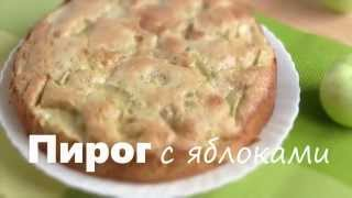 Как быстро и легко приготовить яблочный пирог! Очень вкусно! Простой кулинарный рецептрецепт!