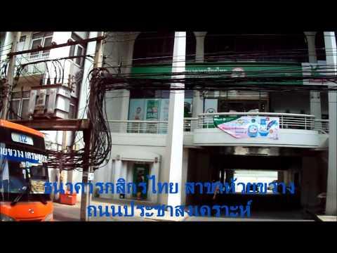 ธนาคารกสิกรไทย สาขาห้วยขวาง  ถนนประชาสงเคราะห์