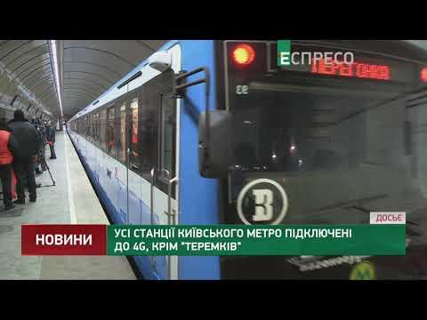 Espreso.TV: Усі станції київського метро підключені до 4G, крім Теремків