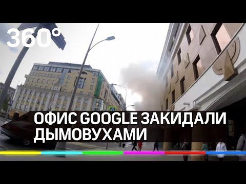 Дымовые шашки полетели в офис Google в Москве после блокировки фильма о донецком аэропорте