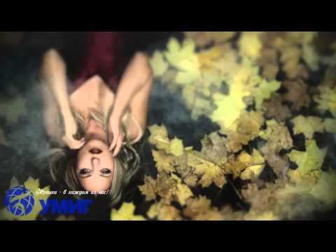Смотреть клип Ярослава - Осенний Листопад