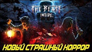 НАЧАЛСЯ ДВИЖ В ШТАНИШКАХ! НОВЫЙ ХОРРОР! |  THE BEAST INSIDE | #ужасы #horror #stream