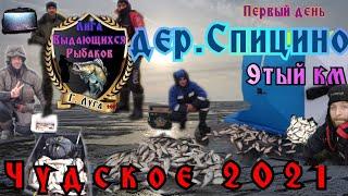 Зимняя Рыбалка на Чудском озере Peipsi Lake 2021 Съёмка под водой на камеру Куча Окуня ПЛОТВЫ и ЩУКА