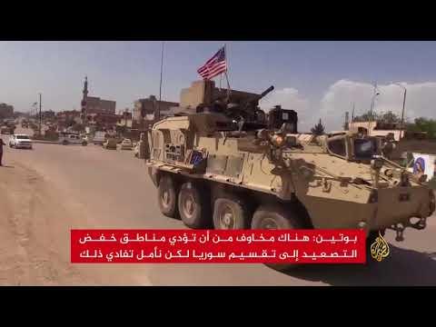 مناطق خفض التصعيد ومخاوف من تقسيم سوريا  - نشر قبل 11 ساعة