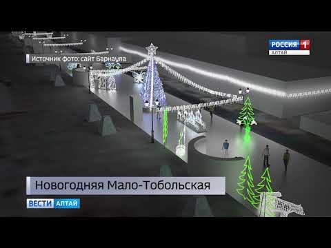 В Интернете опубликованы эскизы новогодней улицы Мало-Тобольская
