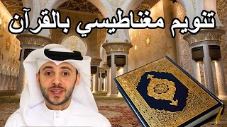 راحة لا توصف لسماع القرآن الكريم عند النوم | تنويم ذاتي