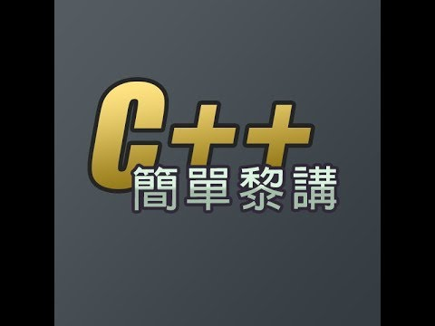 C to C++ #003 -  constructor, new, delete (廣東話, Cantonese) [簡單黎講 C++]