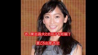 youtubu大学クリツク http://wk.tk/OedMhr 杏、東出昌大との双子を妊娠...