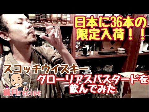 日本に36本の限定入荷超レアスコッチウイスキーグローリアスバスタードを飲んでみた