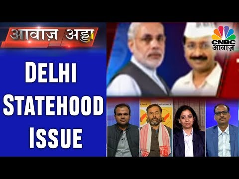 क्या दिल्ली सरकार को केंद्र सरकार जानबूझकर परशान कर रही है? | Delhi Statehood Issue | Awaaz Adda