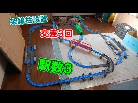 プラレールアドバンス走行動画架線柱で本格的に路線っぽくしようとしたロングランレイアウト