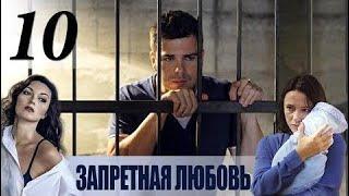 Запретная любовь 10 серия из 12 (сериал 2016) Детективная мелодрама / фильмы и сериалы новинки 2016