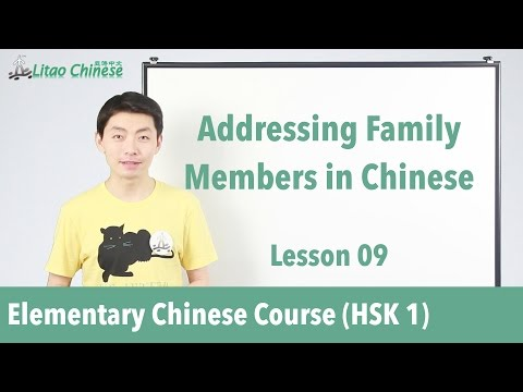 how to say family members in chinese