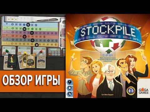 Ставки Сделаны! Stockpile | Биржа  Настольная игра Обзор