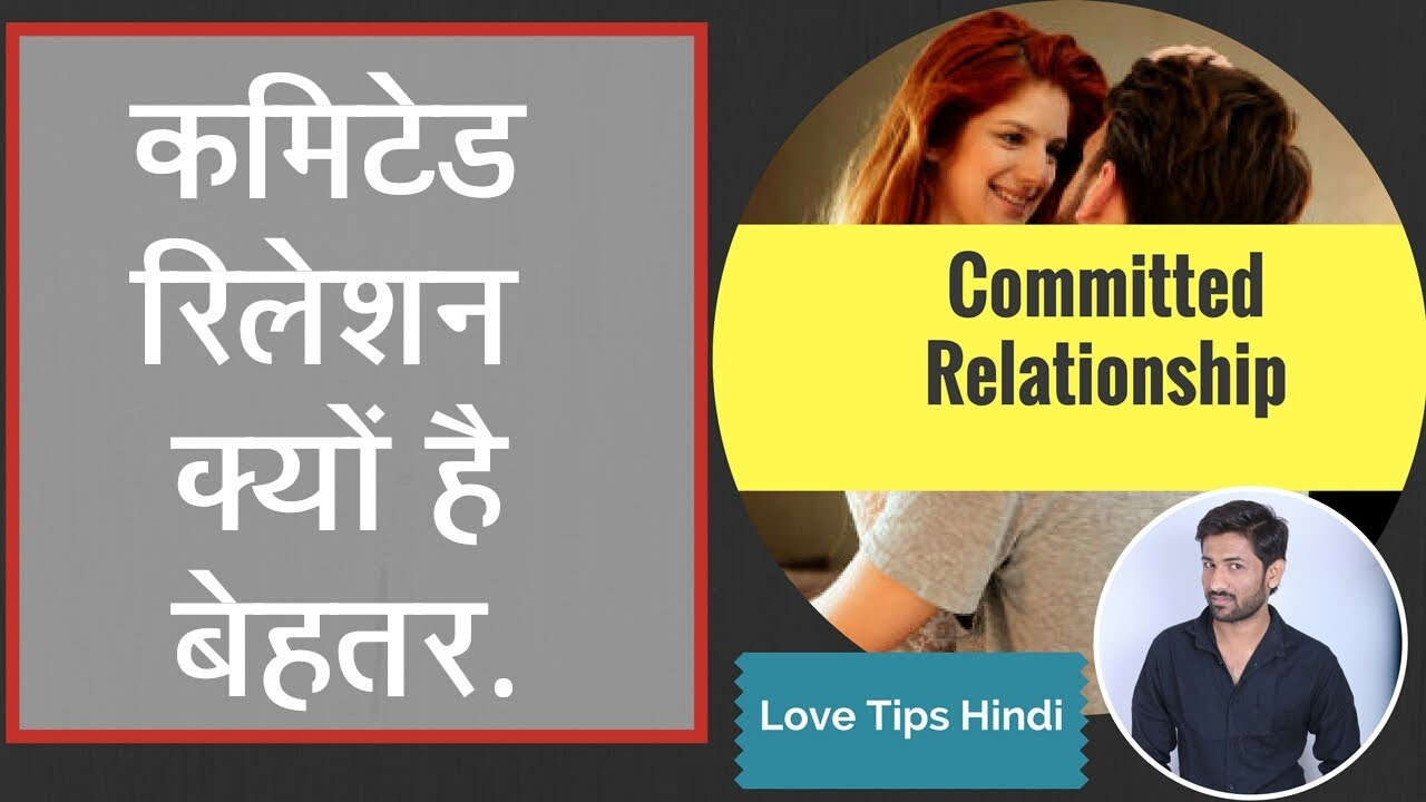 Meaning of committed relationship in hindi