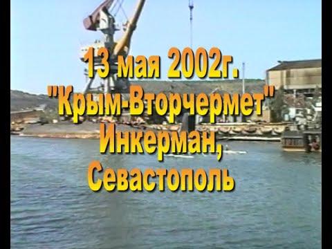 Illarionov59: 13 мая 2002  Вторчермет в Инкермане  Разделка кораблей