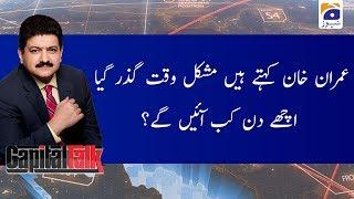 Capital Talk | Hamid Mir | 4th December 2019