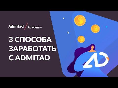 3 способа создать ссылки, чтобы заработать с Admitad