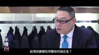 台湾女生为什么歧视大陆男生?