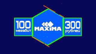 Summer 300   205 55 55 HD версия