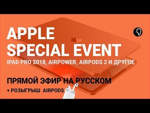 Презентация Apple  на русском: iPad pro 2018, Macbook air 2, Mac mini и другое + КОНКУРС!