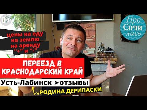 Краснодарский край ➤переехать на ПМЖ ➤где купить дом ✔Усть-Лабинск ➤Отзывы переехавших 🔵Просочились